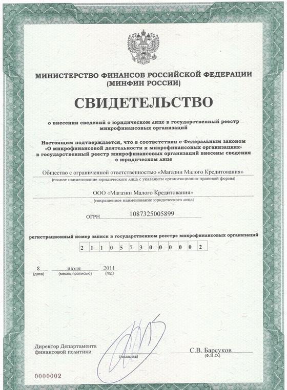 Лицензия Быстроденьги