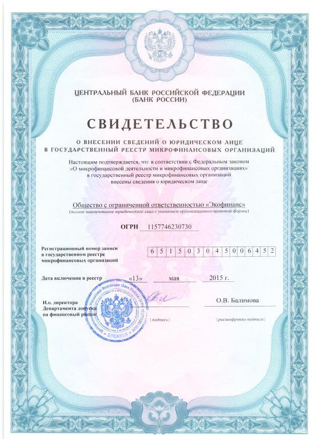 Лицензия КредитПлюс (CreditPlus)