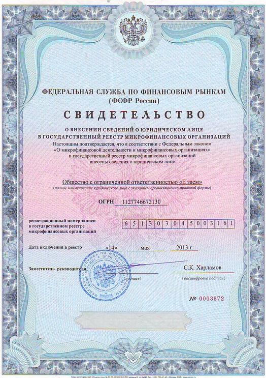 Лицензия Е-заем (E-zaem)
