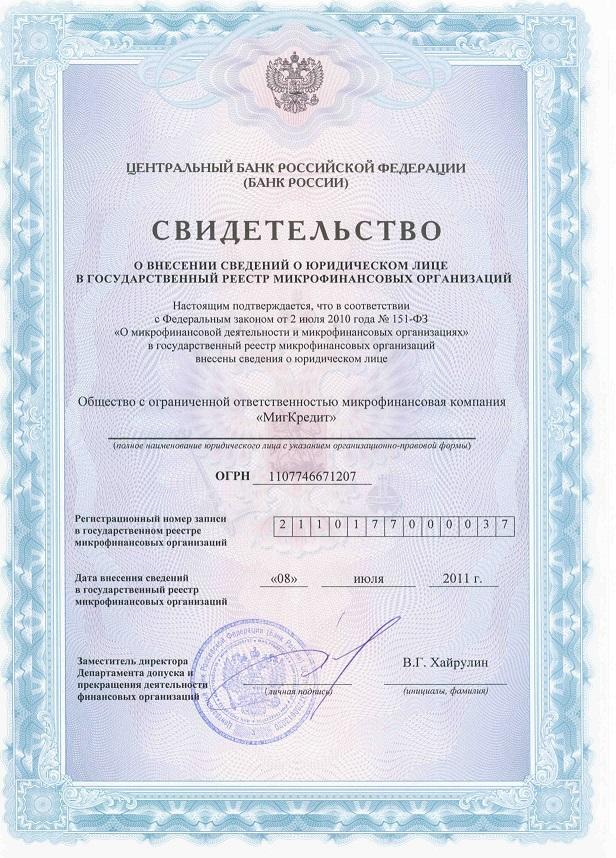 Лицензия МигКредит (MigCredit)