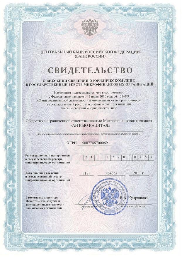 Лицензия Onzaem