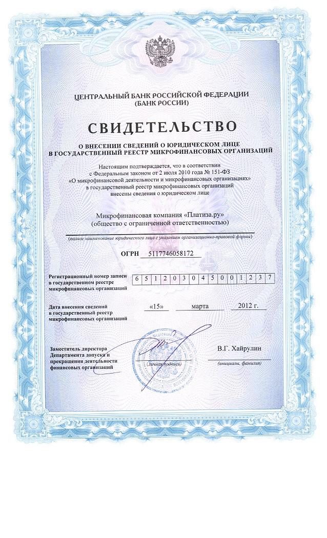 Лицензия Платиза (Platiza)