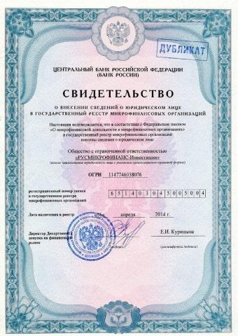 Русмикрофинанс лицензия