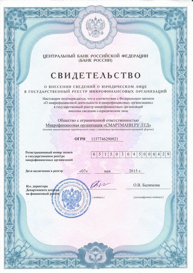 Лицензия Смарт Кредит (Smart Credit)