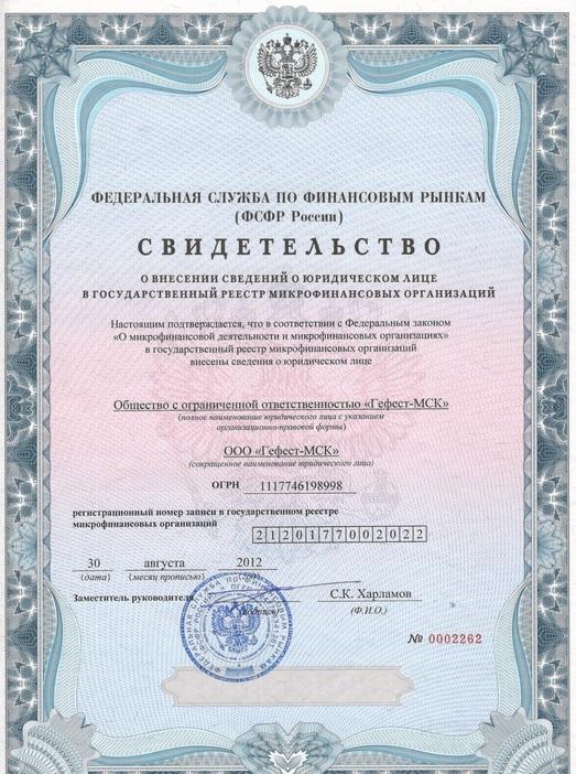 Лицензия СМСфинанс (SMSfinance)