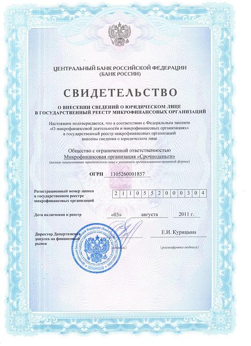 Лицензия СрочноДеньги