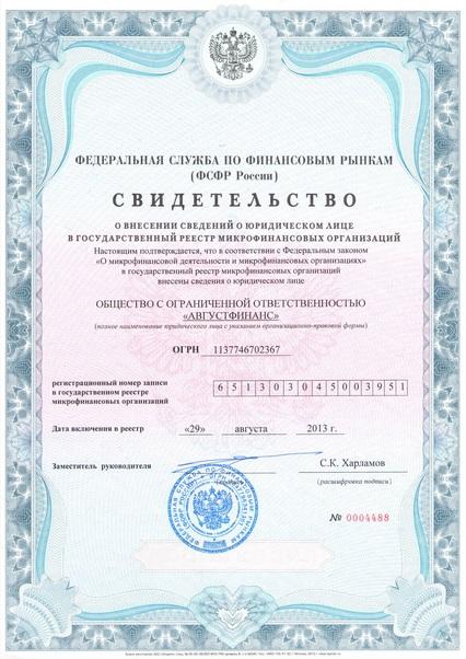 Лицензия Турбозайм (Turbozaim)