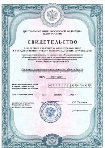 Ваши деньги лицензия