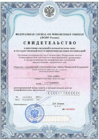 Viva деньги лицензия