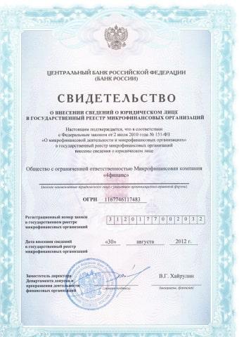 Vivus лицензия