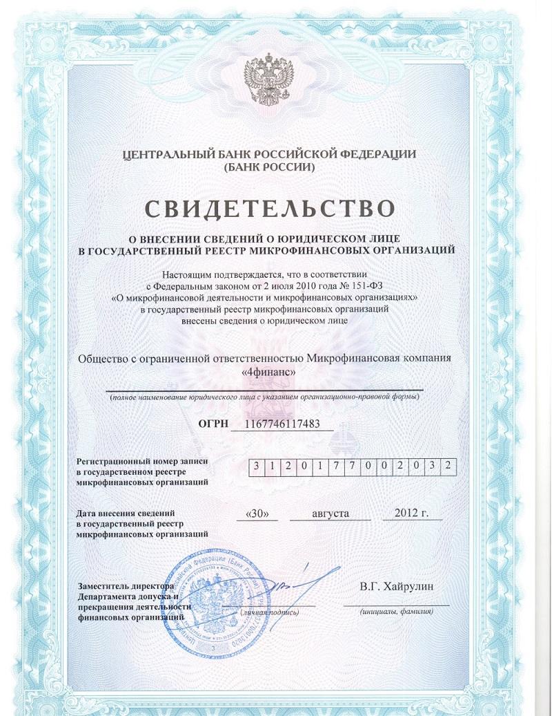 Лицензия Vivus (Вивус)