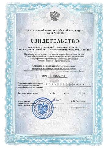 Вкармане лицензия