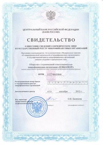 Webbankir лицензия