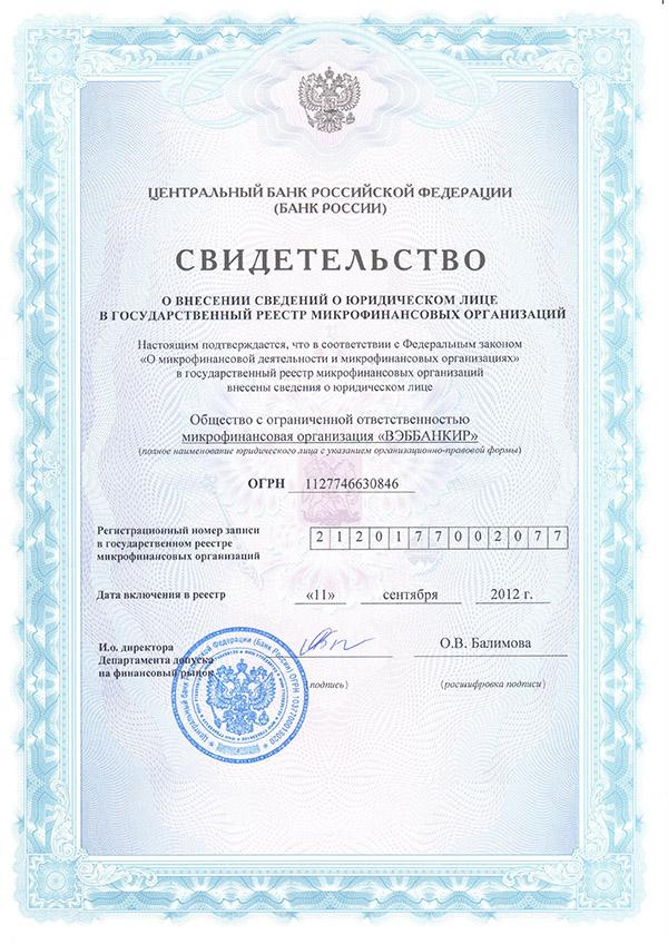 Лицензия WebBankir (Веббанкир)
