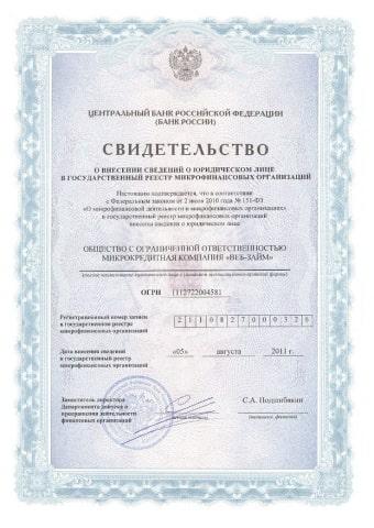 Веб-Займ лицензия