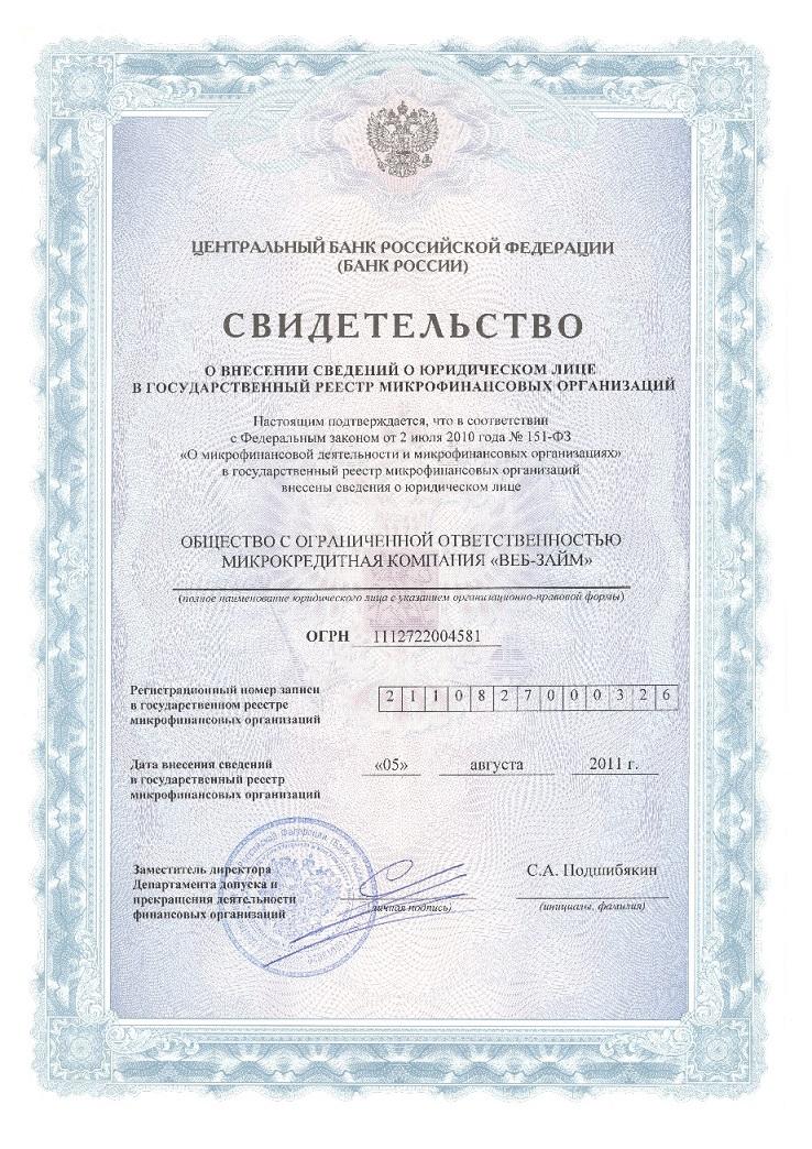Лицензия Веб-Займ (Web-zaim)