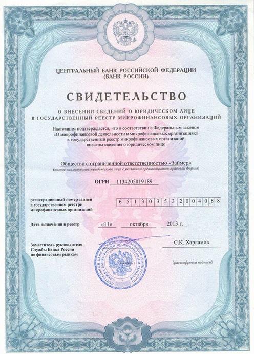 Лицензия Займер (Zaymer)