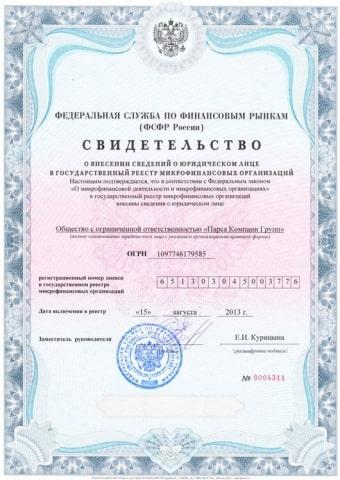 Займи Просто лицензия