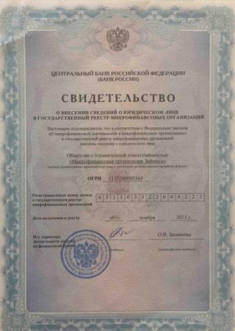 Zaymigo лицензия